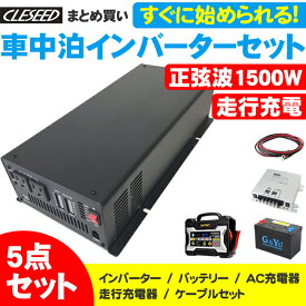 CLESEED車中泊5点セット 正弦波1500Wインバーター ディープサイクルバッテリー 充電器 アイソレーター ケーブルセット キャンピングカー 非常用電源 CSW1500T G&Yu SMF27MS-730 OP-BC02 SJ101 SJ8S10R10