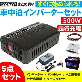 CLESEED車中泊5点セット 500W 疑似正弦波インバーター ディープサイクルバッテリー 充電器 アイソレーター ケーブルセット キャンピングカー 非常用電源 MGA500T M24MF DRC-600 SJ101 SJ8S10R10