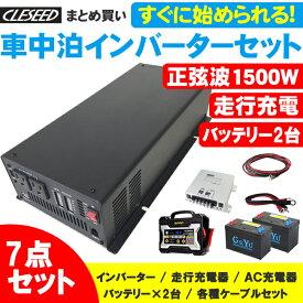 CLESEED車中泊7点セット 正弦波1500Wインバーター バッテリー2個 充電器 アイソレーター ケーブル キャンピングカー 非常用電源 CSW1500T SMF27MS-730 OP-BC02 SJ101 SJ8S10R10 22S10R1