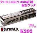 カーメイト INNO イノー K292 ダイハツ タント(L350/L360系)用 ベーシックキャリア取付フック INSUT IN-SU-K5 XS201 XS...