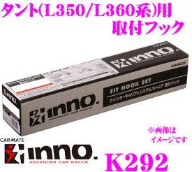 カーメイト INNO K292 ダイハツ タント(L350/L360系)用ベーシックキャリア取付フック