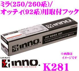 カーメイト INNO K281 ダイハツ ミラ(L250/L260系)/日産 オッティ(H92W系)用ベーシックキャリア取付フック