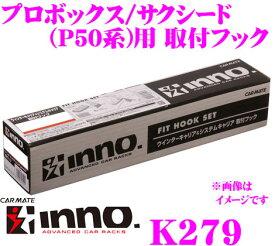 カーメイト INNO K279 トヨタ プロボックス/サクシード(P5#G/P5#V系)用ベーシックキャリア取付フック