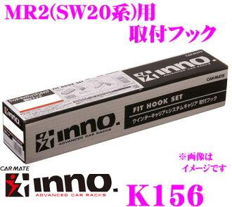 支持供CarMate INNO ino K156豐田MR2(SW20派)使用的基本的履歷裝設吊鈎INSUT IN-SU-K5 XS201 XS250