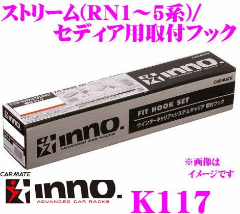 カーメイト INNO K117 ホンダ ストリーム(RN1〜5系)/ミツビシ ランサーセディア(ワゴン含む)用 ベーシックキャリア取付フック