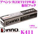 カーメイト INNO K411 トヨタ アベンシス(ZRT272W系)用ベーシックキャリア取付フック