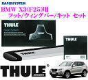 THULE スーリー BMW X3(F25)用 ルーフキャリア取付3点セット 【フット753&ウイングバー969&キット4023セット】