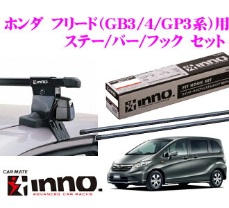 Carmate ★ INNO Honda freed (GB3/GB4/GP3 series) for roof carrier mounting 3-piece set