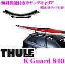 THULE K-Guard TH840 スーリー Kガード840 ワイドアングル傾斜機能付き カヤックキャリア 【ロック付きストラップ付き】