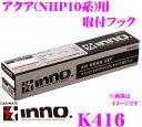 【本商品エントリーでポイント6倍!】カーメイト INNO イノー K416 アクア(NHP10系)用 ベーシックキャリア取付フックINSUT IN-SU-K5 ...