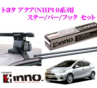 CARMATE★INNO Toyota Aqua ( NHP10 ) for roof carrier mounting 3-piece set