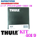 THULE スーリー キット KIT4019 ジープ グランドチェロキー(H23〜 ダイレクトルーフレール付)用 ルーフキャリア753フ…