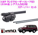 カーメイト INNO イノー トヨタ ランドクルーザー (ルーフレール付 J100系 シグナム含む)用 ルーフキャリア取付2点セ…