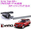 カーメイト INNO スバル フォレスター(クロススポーツ/STi Version SG系)用 ルーフキャリア取付3点セット IN-TR+TR118…