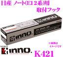 カーメイト INNO K421 日産 ノート(E12系)用ベーシックキャリア取付フック