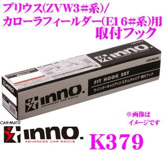 카 메이트 INNO 이노 K379 토요타 프리우스(ZVW30계)/캐롤라 필더(E160계) 용 베이직 캐리어 설치 훅 INSUT IN-SU-K5 XS201 XS250 대응