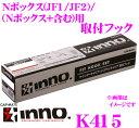 カーメイト INNO イノー K415 ホンダ N BOX Nボックス(JF1/JF2) (Nボックス+含む)用 ベーシックキャリア取付フック INSUT IN...