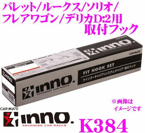 カーメイト INNO K384 スズキ パレット/ソリオ/日産 ルークス/ミツビシ デリカD:2(21S系/15S系)用