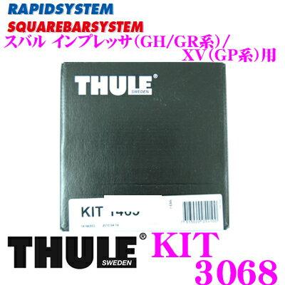 THULE スーリー キット KIT3068 スバル インプレッサ(GH系/GR系)/ インプレッサXV(GP系)用 ルーフキャリア753フット取付キット