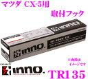 カーメイト INNO TR135 マツダ CX-5(H24.2〜)用 ベーシックキャリアTR取付フック