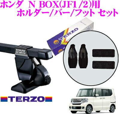 TERZO テルッツオ ホンダ N BOX(エヌボックス)(JF1/JF2)用 ルーフキャリア取付3点セット 【ホルダーEH400&バーEB1&フットEF14BLXセット】