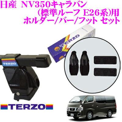 TERZO テルッツオ 日産 NV350キャラバン(標準ルーフレール付 E26系)用 ルーフキャリア取付3点セット 【ホルダーDR20&バーEB6&フットEF-DRXセット】