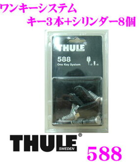 THULE 588 스리원키시스템 TH588