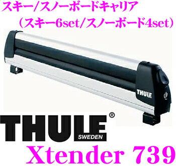 THULE Xtender 739 スーリー エクステンダーTH739 スキー/スノーボードアタッチメント 【スキー6セットorスノーボード4セット】 【スマートに積み下ろしができるスライド機能付き!】
