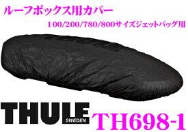 THULE TH698-1 スーリー ジェットバッグ用カバー 【100/200/780/800サイズ用】