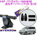 TERZO テルッツオ トヨタ ノア/ヴォクシー(R60系)用 ルーフキャリア取付3点セット 【ホルダーEH266&バーEB2&フットE…
