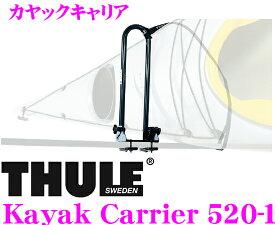 THULE Kayak stacker TH520-1スーリー カヤックキャリア520-1