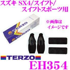 TERZO テルッツオ EH354 スズキ SX4/スイフト/スイフトスポーツ(ルーフレール無車)用ベースキャリアホルダー 【(YA/YB11S/41S/ZC72/ZD72/ZC32) EF37対応】