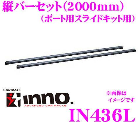 カーメイト INNO IN436L スライドキット用縦バー(2000mm)