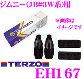 TERZO テルッツオ EH167 スズキ ジムニー(JB#3W系)用ベースキャリアホルダー 【H10〜 EF14BL/EF14BLX/EF14SL対応】
