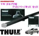 THULE スーリー VW ゴルフ7用 ルーフキャリア取付3点セット 【フット754&バー769&キット1710セット】