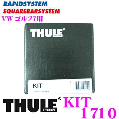 THULE スーリー キット KIT1710 フォルクスワーゲン ゴルフ7用 ルーフキャリア754フット取付キット