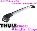 THULE WingBarEdge M 9592 スーリー ウイングバーエッジM TH9592 フィックスポイント/ダイレクトルーフレール付車用 …