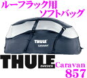 THULE Caravan 857 スーリー キャラバンTH857 ルーフラック用ソフトバッグ 【内容量約250L/L101cmxW81cmxH4cm】