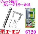 エーモン工業 安全計画 6720 ブロック塀用ガレージミラー金具 【ガレージミラーをがっちり固定!】