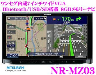 미츠비시 전기★NR-MZ03 원세그츄나 탑재 7.0 인치 와이드 VGA・DVD 비디오/Bluetooth/USB 내장 AV일체형 메모리 네비게이션