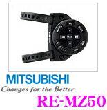 三菱電機 RE-MZ50 ステアリングリモコン ドラコンIII 【NR-MZ50/NR-MZ60用】