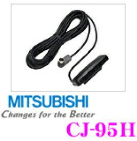 三菱電機 CJ-95H 光/電波ビーコン対応 VICSアダプター 【NR-MZ50/NR-MZ60用】