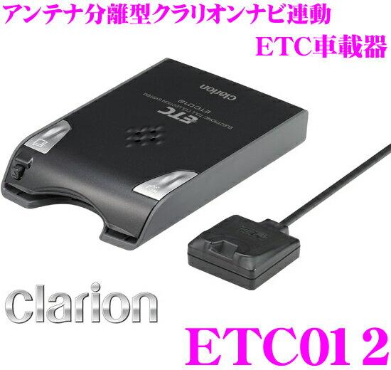 クラリオン ETC012 ETCユニット