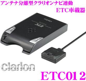 歌乐ETC012 ETC单元