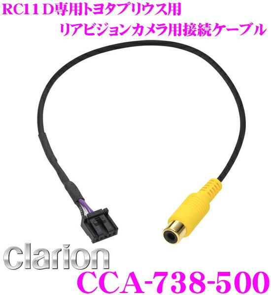 クラリオン CCA-738-500 汎用オプションカメラ 接続ケーブル