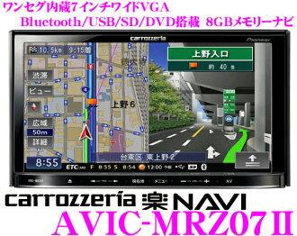karottsueria轻松导航器★AVIC-MRZ07II 1 SEG调谐器搭载7.0英寸宽大的VGA、DVD的视频/Bluetooth/USB内置AV 1具型存储器导航仪