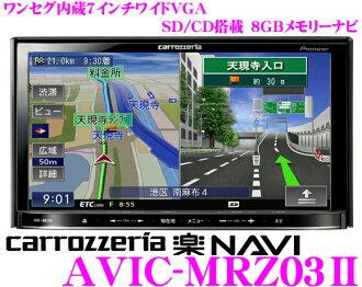 카롯트리아락네비★AVIC-MRZ03II 원세그츄나 탑재 7.0 인치 와이드 VGA・CD내장 AV일체형 메모리 네비게이션