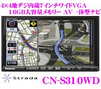 松下★sutorada CN-S310WD 4*4地面数字电视广播调谐器内置7.0英寸宽大的VGA、DVD(DVD-VR对应)视频/SD内置AV 1具型16GB SD存储器导航仪