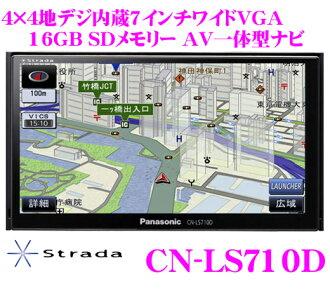 支持panasonikkusutorada CN-LS710D 4*4地面数字电视广播调谐器内置7英寸宽大的VGA DVD(DVD-VR的)视频/CD内置SD汽车导航