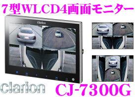 クラリオン CJ-7300G 7インチワイド4画面モニター トラック・バス用 【CC-2000/3000シリーズカメラ対応】